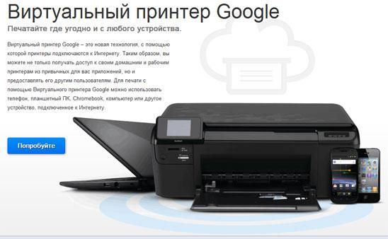 печать через сеть с iPad