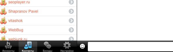 qip - ICQ на iPad