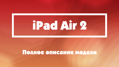 Описание модели планшета iPad Air 2